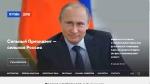Путин_27