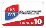 За права человека в единой Латвии (ЗАПЧЕЛ)_16