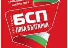 Болгарская социалистическая партия - БСП_59