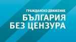 Болгария без цензуры_46