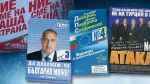 Другие выборы и партии Болгарии_18