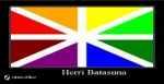 Единство басков- Batasuna_29