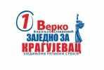 Объединённые регионы Сербии - Уједињени региони Србије - Млађан Динкић_1