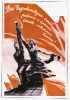 Курсом Ленина-Сталина-Хрущева-Брежнева_101