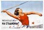 Курсом Ленина-Сталина-Хрущева-Брежнева_108