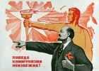 Курсом Ленина-Сталина-Хрущева-Брежнева_1