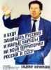 Курсом Ленина-Сталина-Хрущева-Брежнева_27