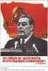 Курсом Ленина-Сталина-Хрущева-Брежнева_30