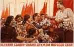 Курсом Ленина-Сталина-Хрущева-Брежнева_6