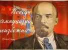 Курсом Ленина-Сталина-Хрущева-Брежнева_72