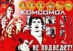 Курсом Ленина-Сталина-Хрущева-Брежнева_75