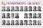 Курсом Ленина-Сталина-Хрущева-Брежнева_92
