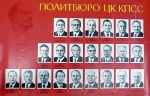 Курсом Ленина-Сталина-Хрущева-Брежнева_96