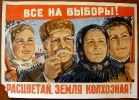 Все - на выборы_12