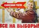 Все - на выборы_21