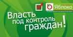 Яблоко_25