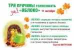Яблоко_34