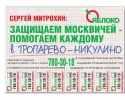 Яблоко_56