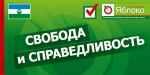 Яблоко_60