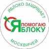 Яблоко_62