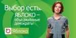 Яблоко_6