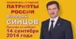 Патриоты России_16