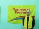 Патриоты России_19