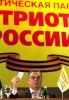 Патриоты России_23