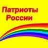 Патриоты России_29