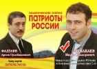Патриоты России_31
