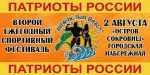 Патриоты России_38