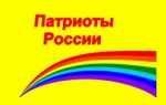Патриоты России_43