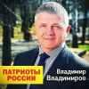 Патриоты России_53