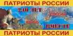 Патриоты России_55