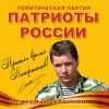 Патриоты России_58