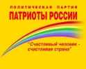 Патриоты России_60