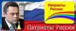 Патриоты России_61