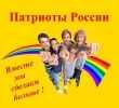 Патриоты России_7