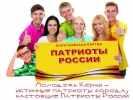 Патриоты России_9