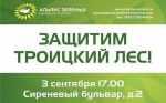 Альянс зелёных и социал-демократов_15