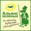 Альянс зелёных и социал-демократов_22