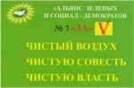 Альянс зелёных и социал-демократов_25