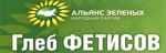 Альянс зелёных и социал-демократов_37