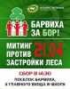 Альянс зелёных и социал-демократов_8