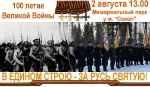 Великая Россия_31