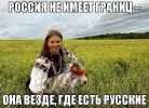 Великая Россия_38
