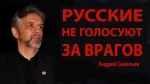 Великая Россия_49