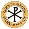 Великая Россия_7
