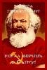 Новые Коммунистические партии_1