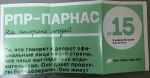 ПАРНАС АГИТКИ_12